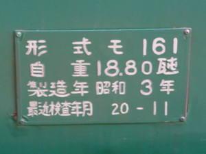 Mo161