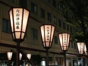 Katayamadu_0