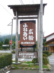 Miyama_1