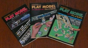 Playmodel