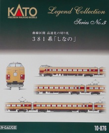 Kato381_1