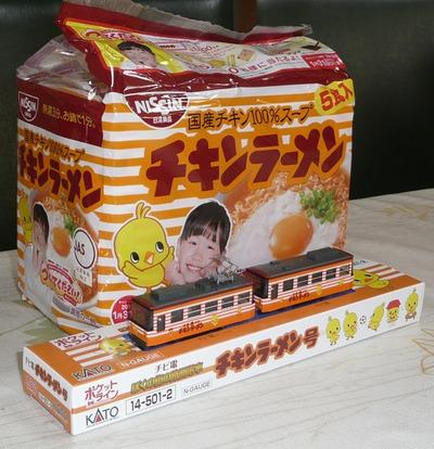Katochibi