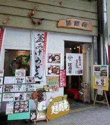 Yamatoji_1