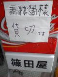 Shinodaya_1