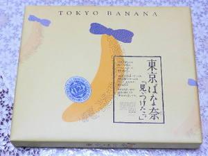 Tokyobana1