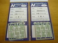 Tosou5