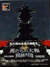 Yamatodvd