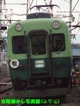 2600系 教習列車3